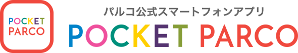 PARCO公式スマートフォンアプリ「POCKET PARCO」